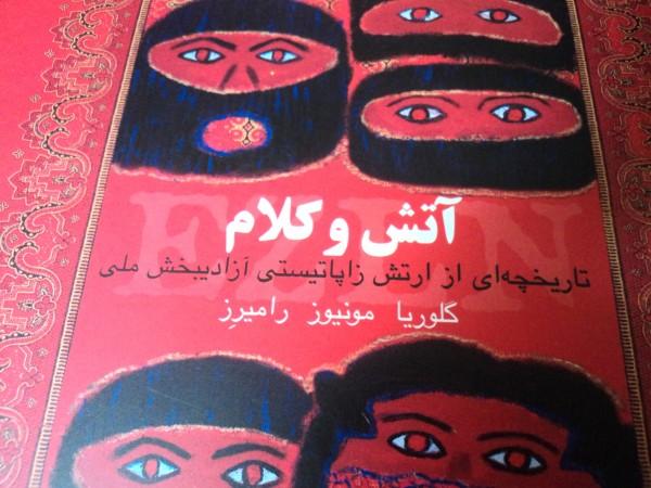 """Portada """"EZLN el fuego y la palabra"""" versión en farsi"""