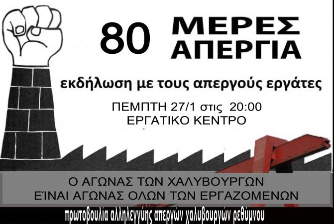 Acto de apoyo en Rethimno (Creta), con acereros invitados