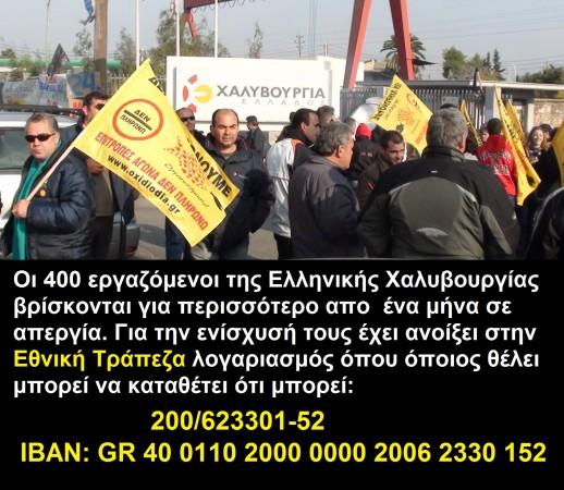 Hoja de propaganda con el número de cuenta de apoyo para los huelguistas
