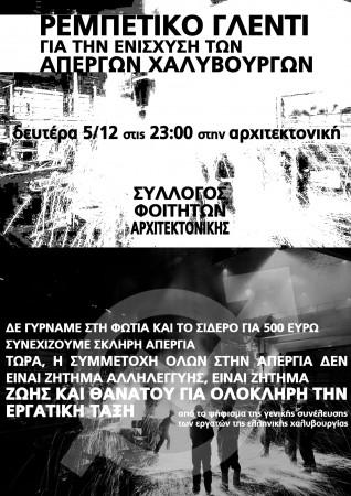 Fiesta de apoyo a los acereros organizada por estudiantes en Atenas