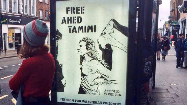 Tamimi-635x357